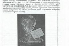 Висновок-експертного-дослідженя-4