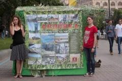Авдіївка-баннер