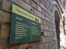 Толока-в-Тараканівському-форті-2.0-табличка-1