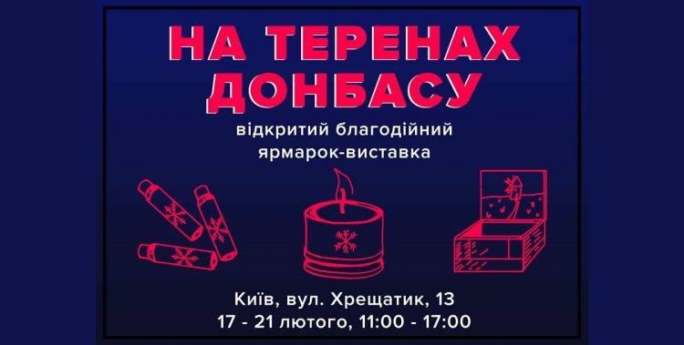 На теренах Донбасу - Київ 2018