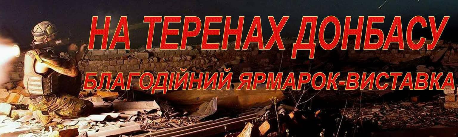 Виставка-ярмарок На теренах Донбасу