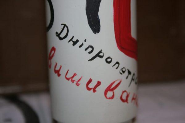 Дніпропетровська вишиванка - гільза декорована