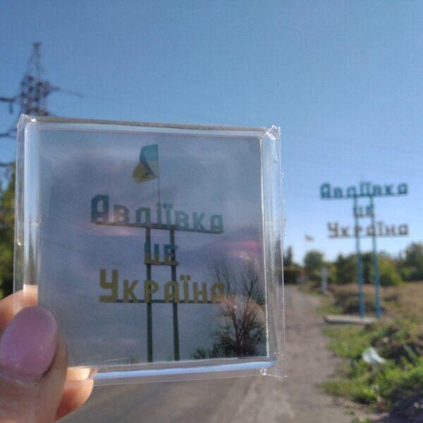 Магніт: Авдіївка це Україна