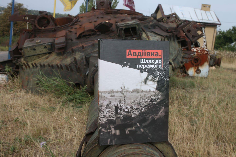 АНОНС. Презентація книги Авдіївка. Шлях до перемоги в Запоріжжі