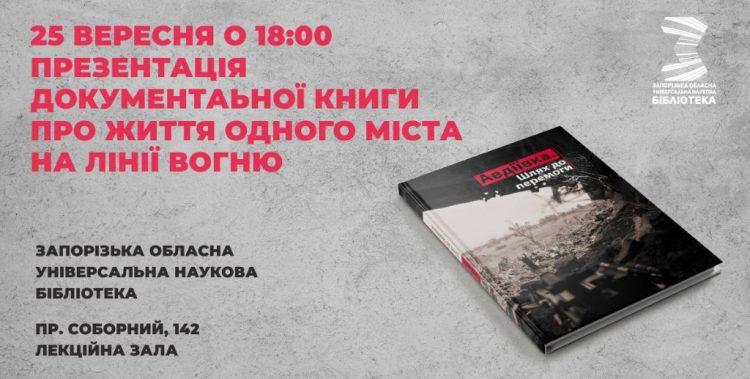 """Презентація книги """"Авдіївка. Шлях до перемоги"""" в Запоріжжі"""