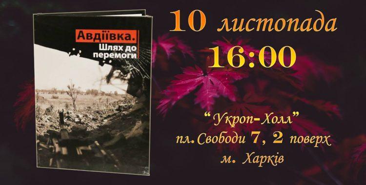 АНОНС. До Харкова завітає презентація книги про Авдіївку