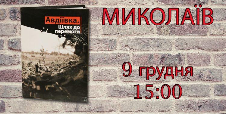 АНОНС. Презентація книги «Авдіївка. Шлях до перемоги» в Миколаєві
