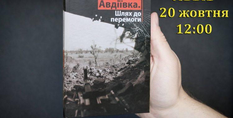Авдіївка шлях до перемоги Львів