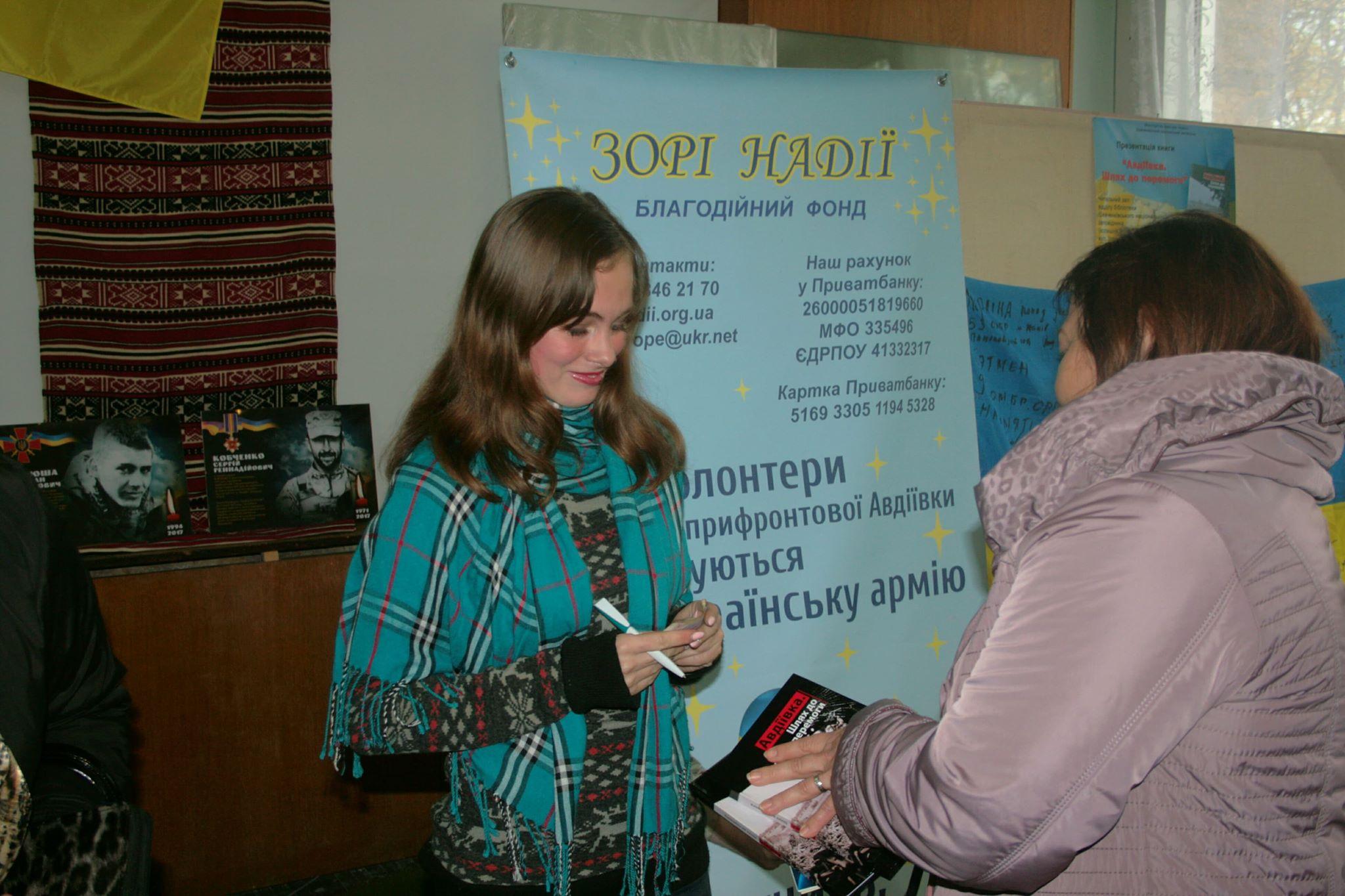 Аліна Косовська на презентації книги Авдіївка шлях до перемоги у Каневі