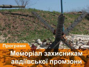 Меморіал захисникам авдіївської промзони