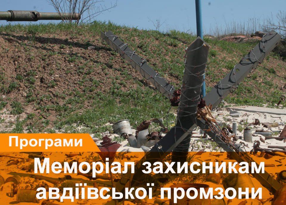 Программа Меморіал захисникам авдіївської промзони