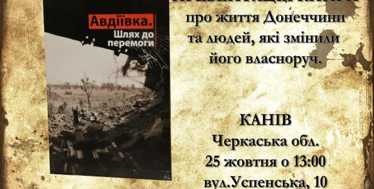 Презентація книги «Авдіївка. Шлях до перемоги» в Каневі