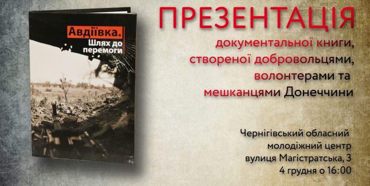 Анонс: Презентація книги Авдіївка. Шлях до перемоги в Чернігові
