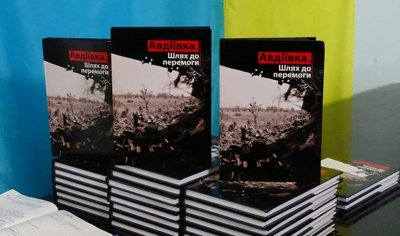 Презентація книги про Авдіївку відбулась у Львові