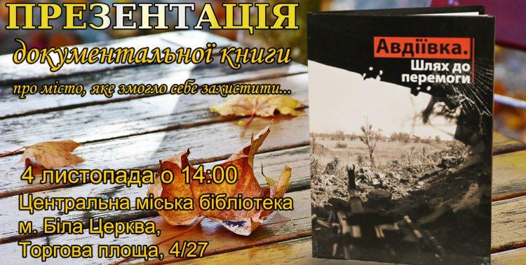 Презентація книги Авдіївка шлях до Перемоги в Білій Церкві