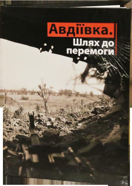 'Сторінка читача книги Авдіївка шлях до перемоги
