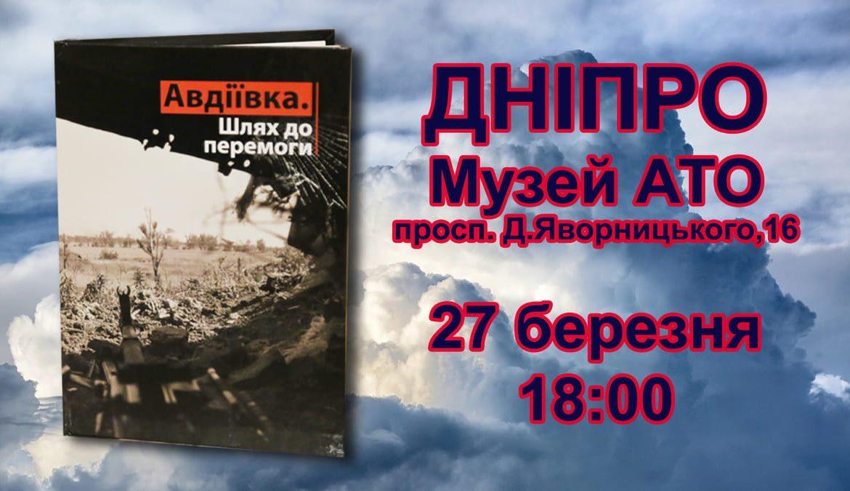 """Книга """"Авдіївка шлях до перемоги"""" - презентація в Дніпрі, анонс"""