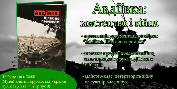 АНОНС. Авдіївка: мистецтво і війна. Творча зустріч у Києві