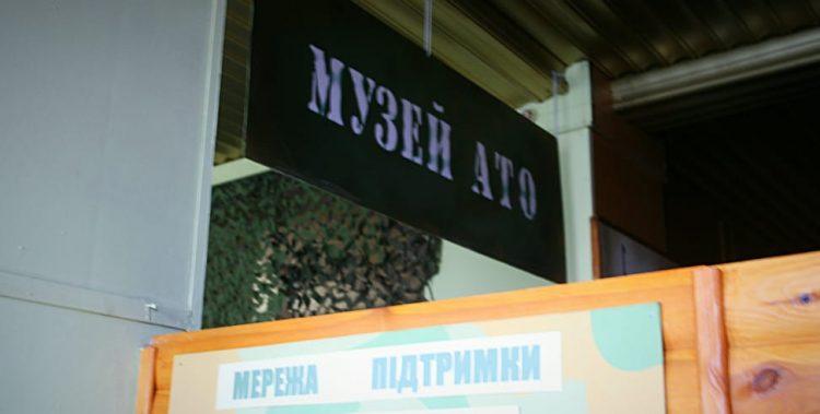 Музей АТО смт Іванків