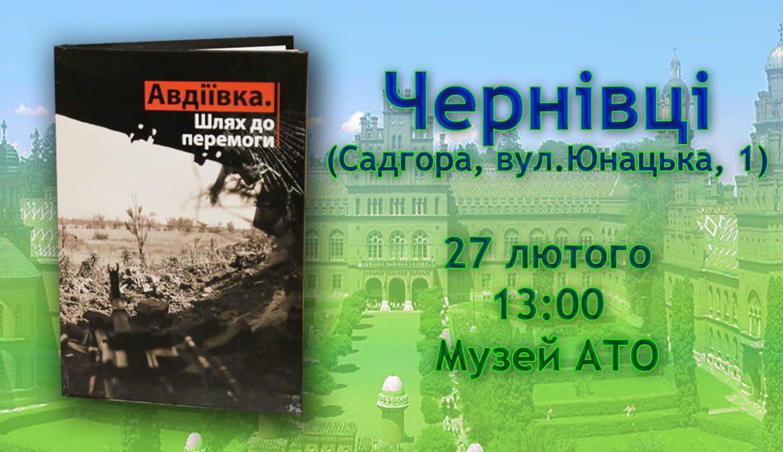 Презентація книги «Авдіївка. Шлях до перемоги» в Чернівцях