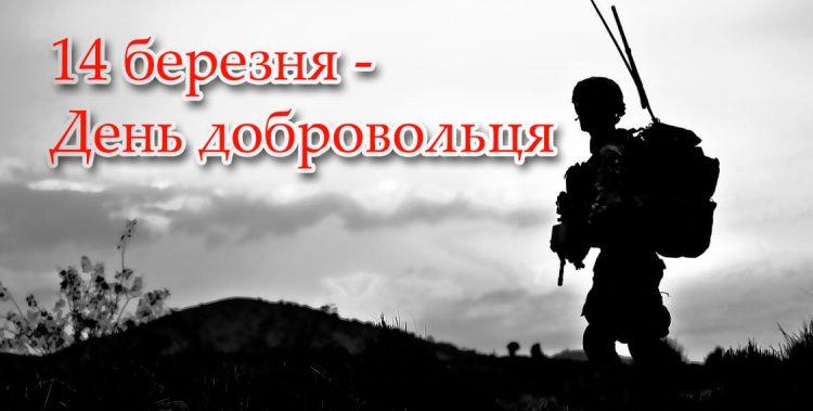 День добровольця в Україні 14 березня