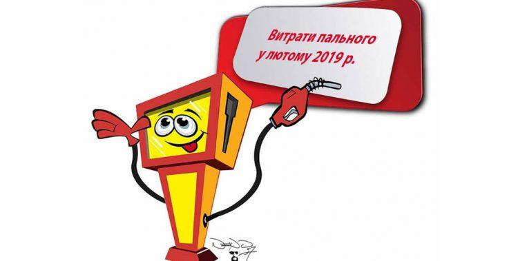 Звіт за витрати пального - лютий 2019