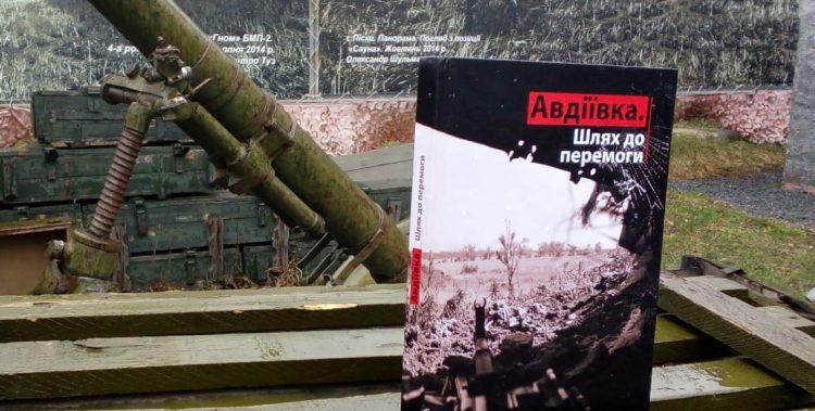 """Презентація книги """"Авдіївка шлях до перемоги"""" у Дніпрі"""