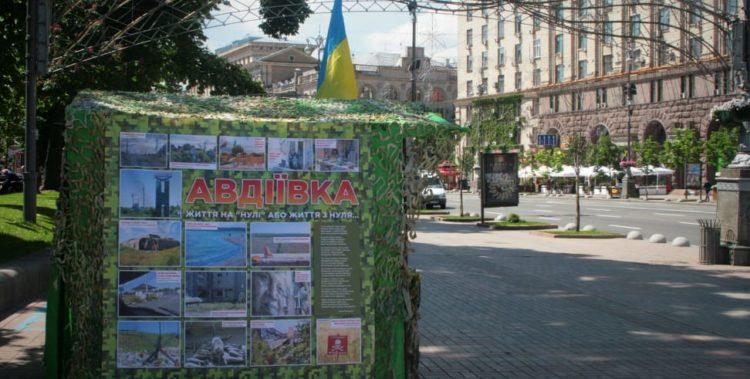 Намет Авдіївка Київ