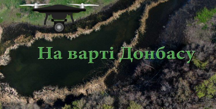 Аеророзвідка на варті Донбасу