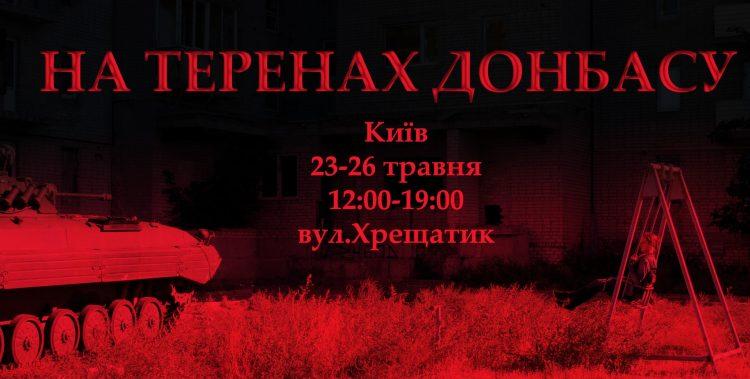 На теренах Донбасу - Київ - 23-26 травня 2019