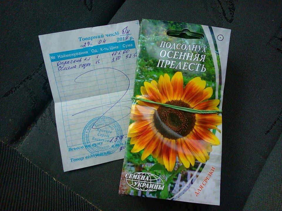 Ціна насіння соняхів декоративних + бризкалка