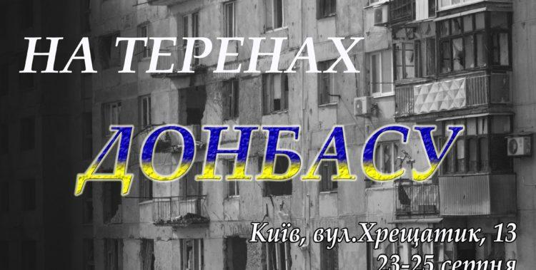 АНОНС. Виставка-ярмарок На теренах Донбасу до Дня Незалежності в Києві