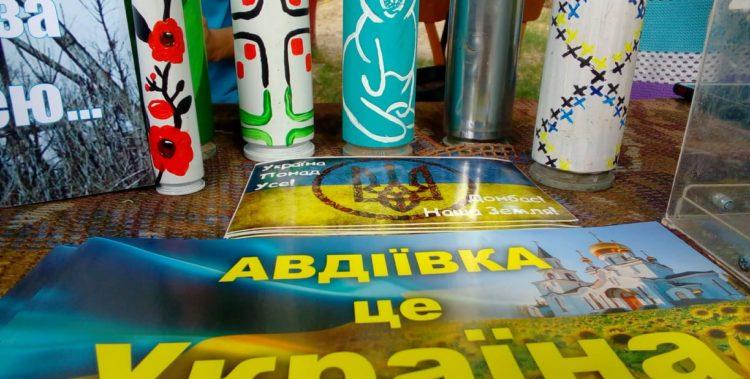 Авдіївка це Україна