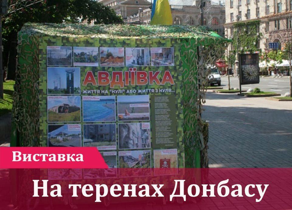 """Відкритий благодійний ярмарок-виставка """"На теренах Донбасу"""""""