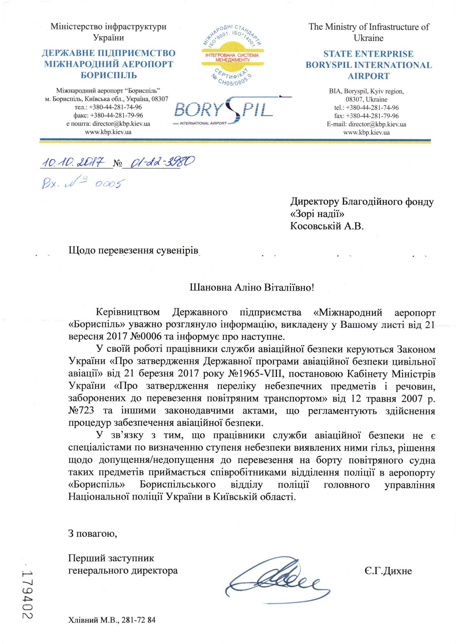 Лист від керівництва аеропорту Бориспіль