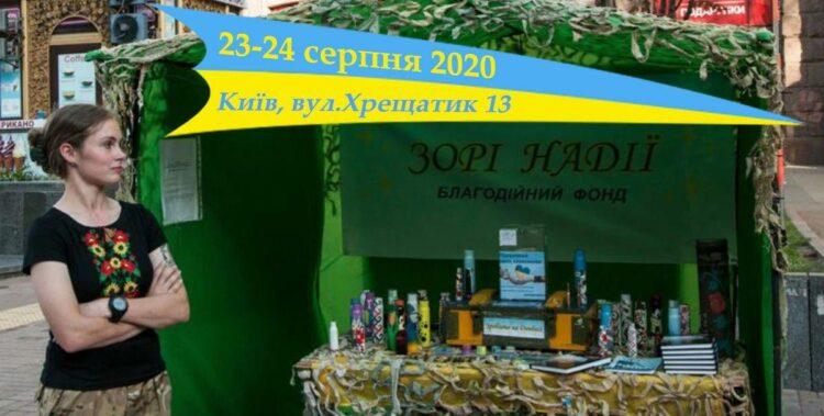 Авдіївський намет у Києві
