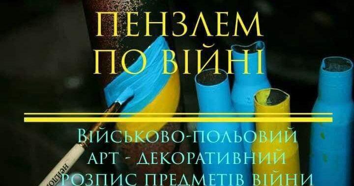 Анонс: Пензлем по війні у Києві