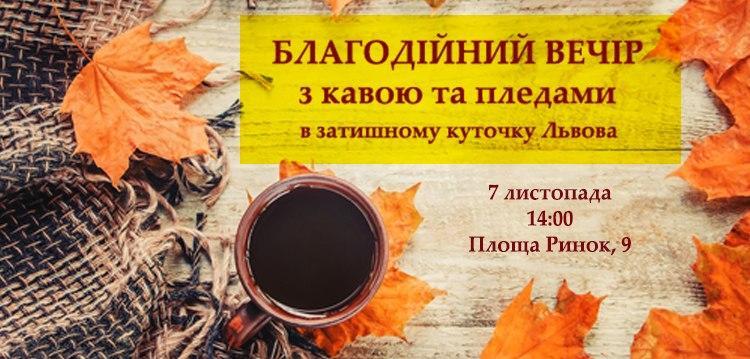 Благодійний вечір у Львові