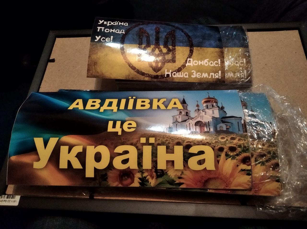 Авдіївка це Україна - стікери