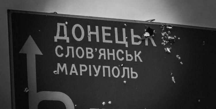 Донецьк Слов'янськ Маріуполь Луганськ