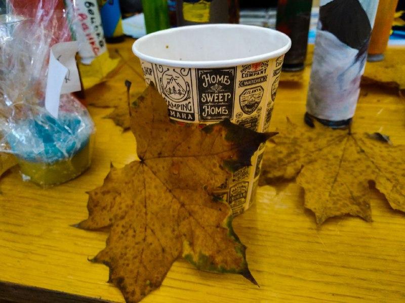 Кава в осінньому листтячку