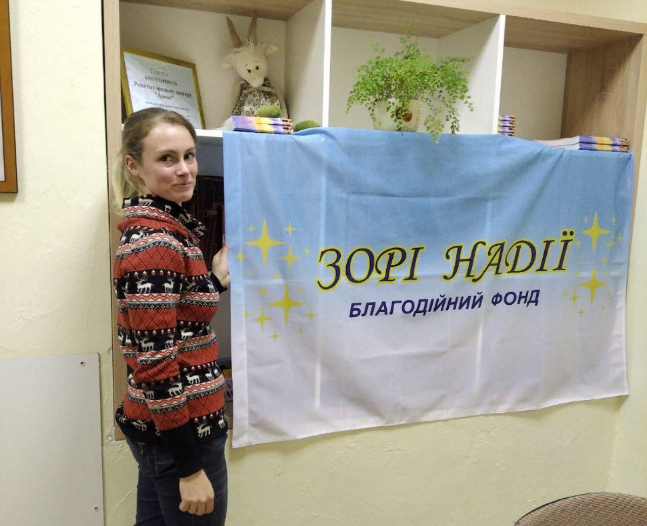 Прапор Зорі Надії