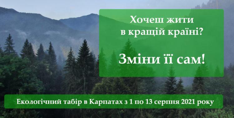 Екологічний табір у Карпатах