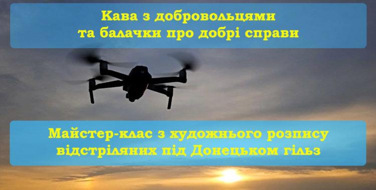 Благодійний вечір на підтримку аеророзвідки в Кам'янець-Подільському