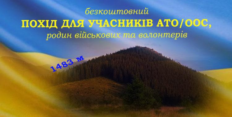 Похід в гори для учасників АТО (анонс)