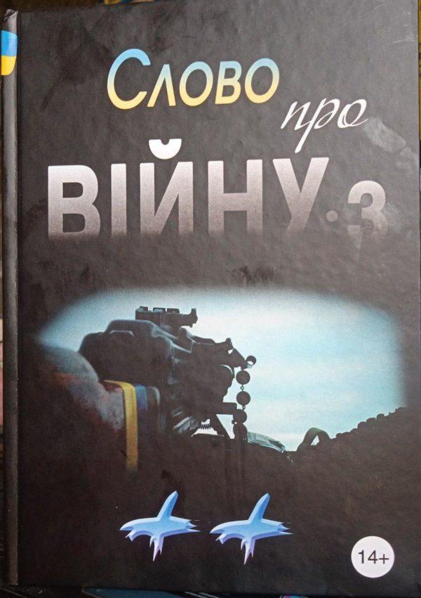 Книга: Слово про війну 3