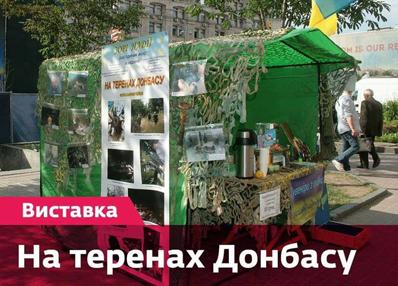 Відкритий благодійний ярмарок-виставка На теренах Донбасу