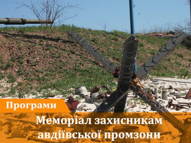 Програма Меморіал захисникам авдіївської промзони